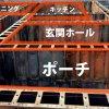 基礎工事-型枠2