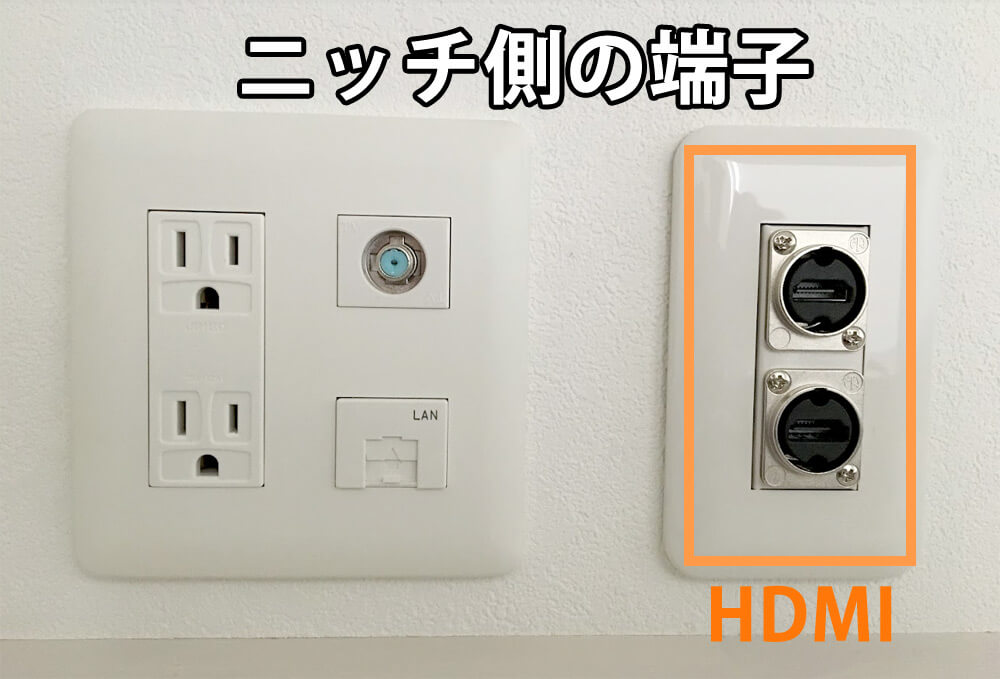 壁掛けTVと壁内配線(ニッチ側の端子)
