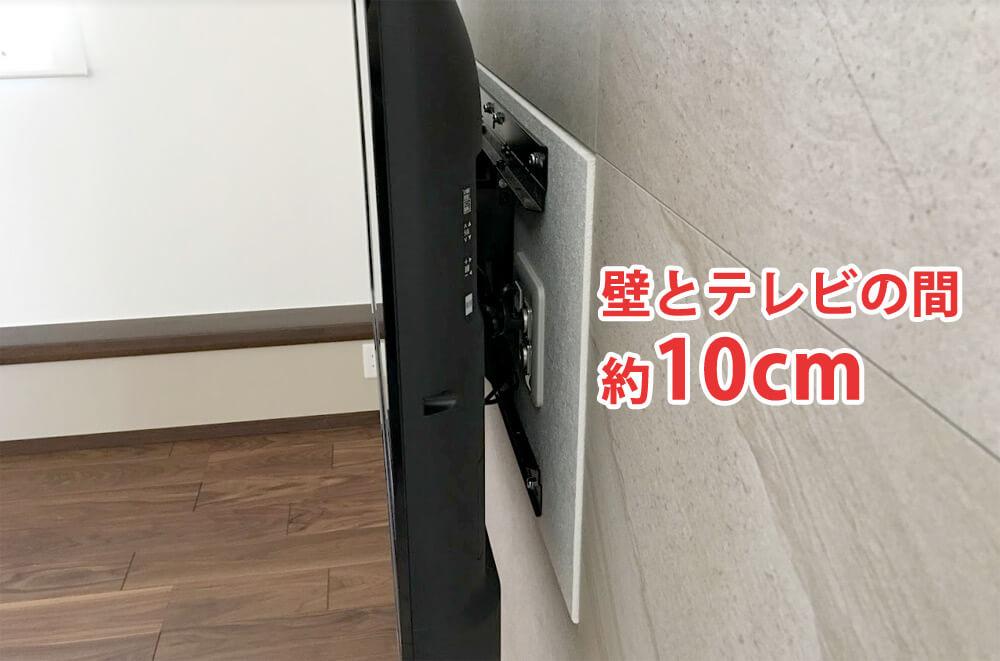 壁掛けTVと壁内配線4