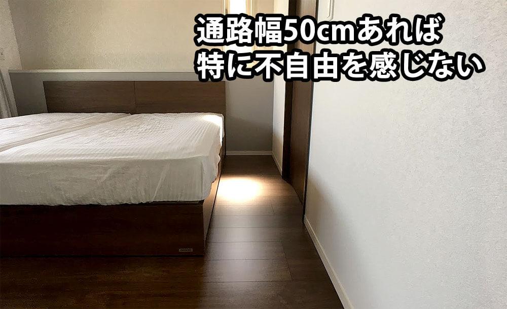 6畳の寝室にシングルベッド2台置きした時の通路幅1