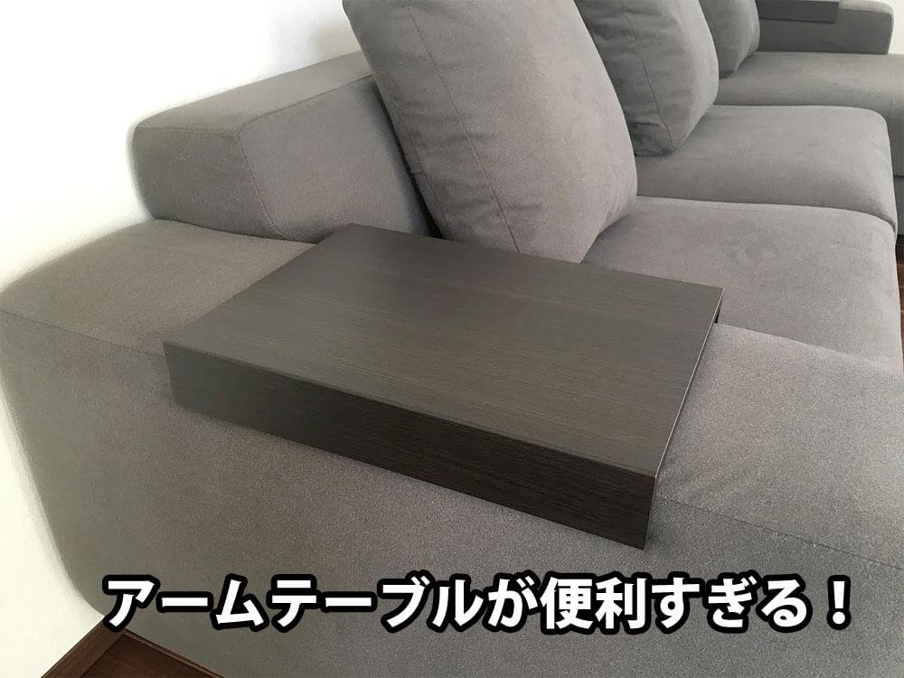 NOYESソファのアームテーブル1