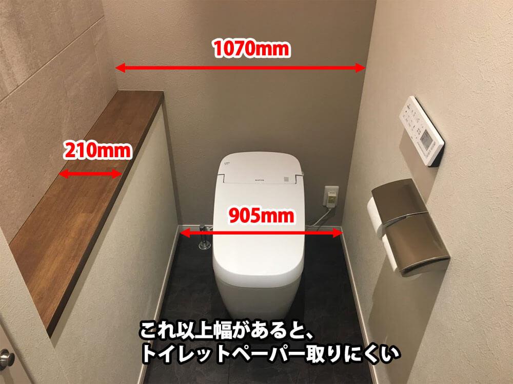 Web内覧会-1階トイレの幅