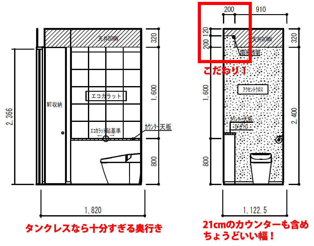 Web内覧会-1階トイレ(立面図)