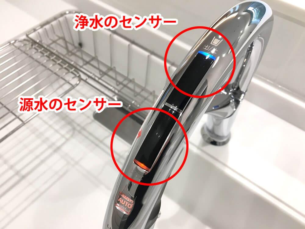 リクシルのタッチレス水栓「ナビッシュ」2つのセンサー