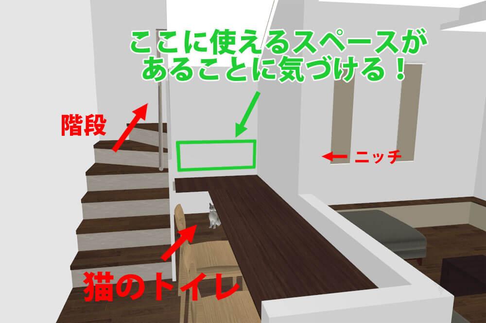 マイホームデザイナー3Dを使うと立体のデッドスペースに気づける