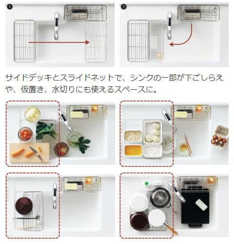 Web内覧会-キッチンのPapapaシンクのレイアウト