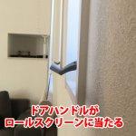 インセットの縦すべり窓のドアハンドルがロールスクリーンに当たる
