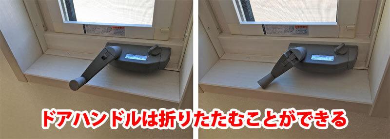 縦すべり窓のドアハンドルは折り畳める