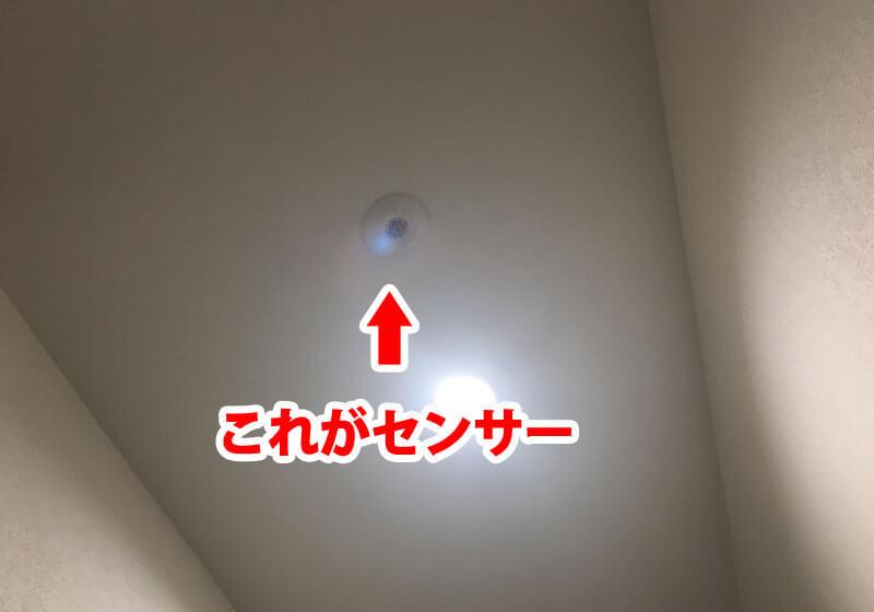 1階廊下の天井付け人感センサー