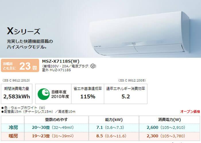 LDKのエアコンの製品情報
